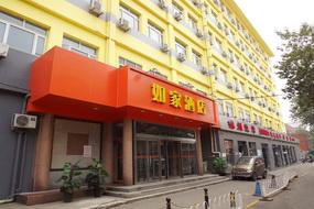 如家酒店-北京小西天店