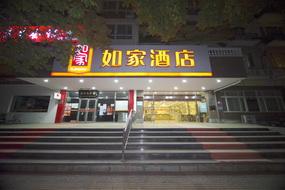 如家-北京国展三元桥店
