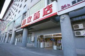 如家酒店-北京西客站北广场店(内宾)