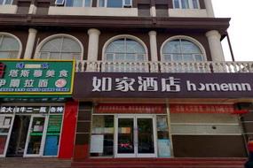 如家酒店-北京大兴黄亦路公安大学店(内宾)