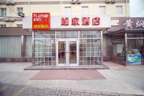 如家酒店-北京北七家温都水城亚运村汽车市场店(内宾)