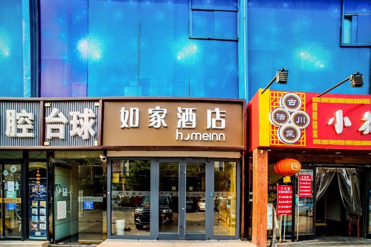 如家-北京首都經貿大學店