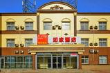 如家酒店-北京首都机场3号航站楼店