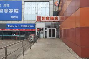 如家-北京苹果园地铁站店