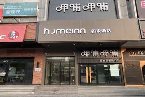 如家-北京大兴黄村星城商厦店