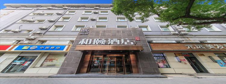 和颐至尚酒店-北京团结湖路店
