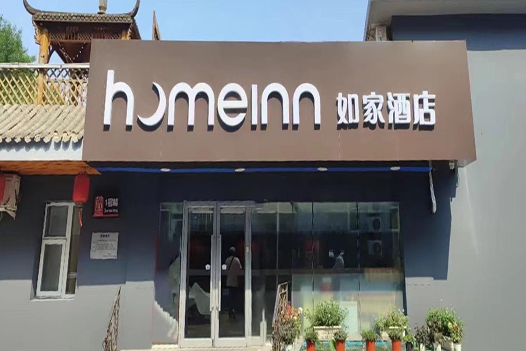 如家酒店-北京东单金宝街灯市口地铁站店(内宾)