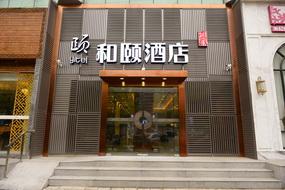 和颐至尚酒店-北京燕莎店