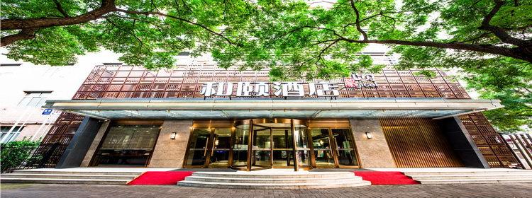 和颐至尚酒店-北京前门店