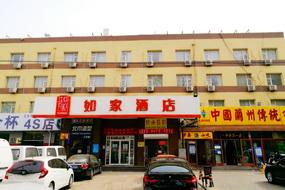 如家酒店-北京丰益桥泥洼地铁站店(内宾)