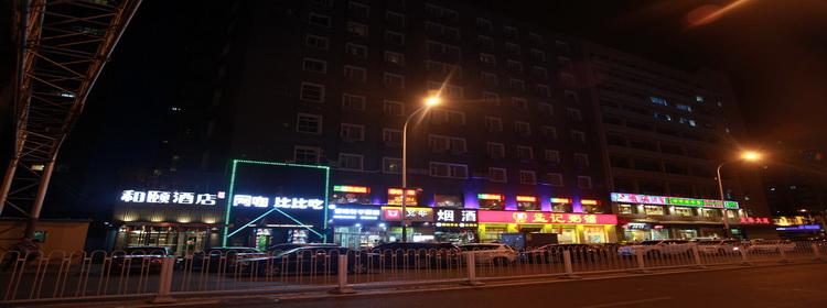 和颐至尚酒店-北京亚运村鸟巢店