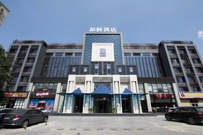 和颐至尚酒店-北京总部基地店