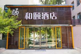 和颐至尚酒店-北京三里屯店
