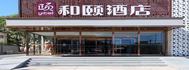 和颐至尚酒店-北京财满街店