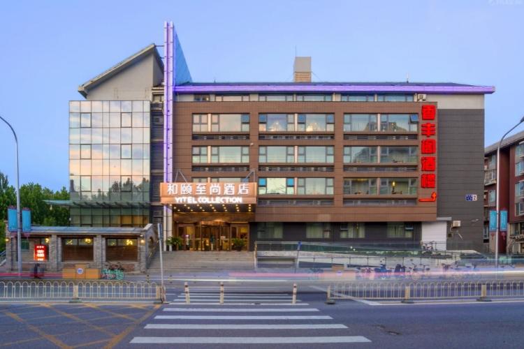 和颐至尚酒店-北京上地软件园店