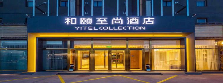 和颐至尚酒店-北京首都机场新国展店