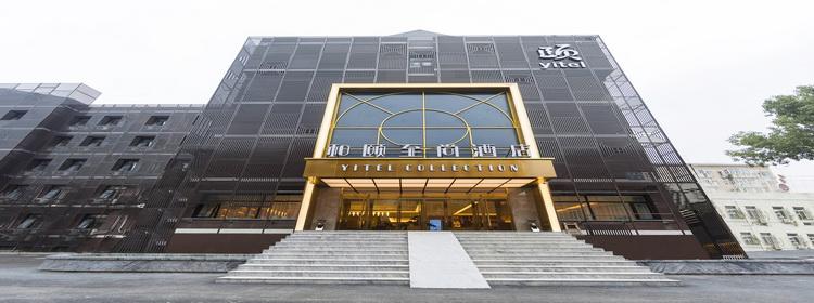 和頤至尚酒店-北京和平里店