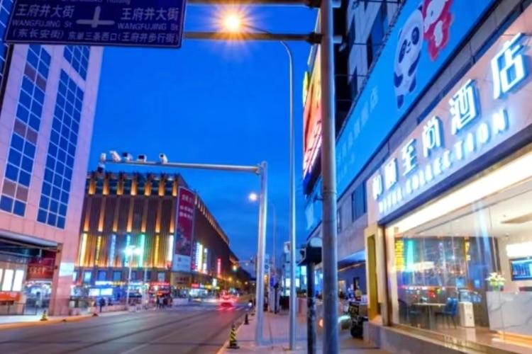 和颐至尚-北京王府井地铁站步行街店