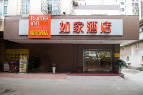 如家-广州环市东路动物园地铁站店