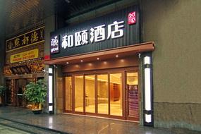 和颐至尚酒店-广州盘福路越秀公园店