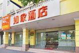 如家酒店-上海虹桥北虹路北新泾地铁站店(内宾)