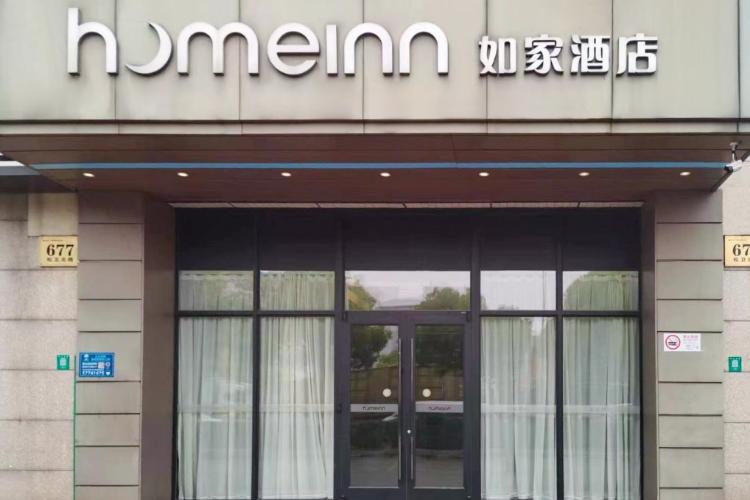 如家·neo-上海松江美食街店