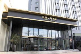 和颐至尊酒店-上海徐汇店