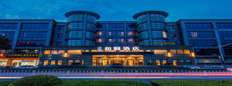和颐-上海虹桥枢纽国家会展中心店