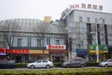 如家酒店-上海安亭地铁站新源路店(内宾)