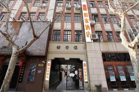 如家酒店-上海南京路步行街店
