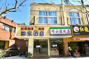 如家-上海世纪大道商城路地铁站店