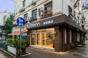 如家-上海南京路步行街地铁站店