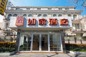 如家酒店-上海外滩南京路步行街店