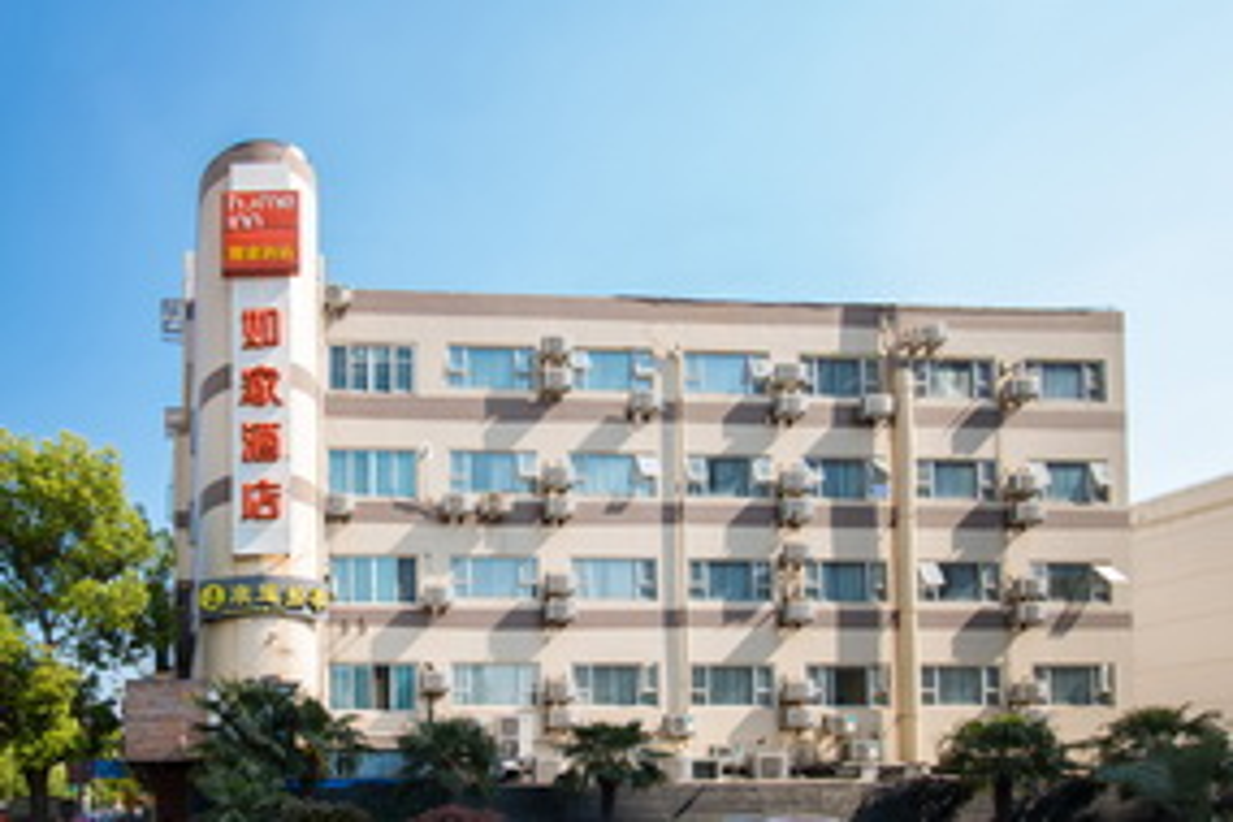如家酒店-上海虹桥古北店