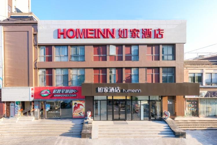 如家-上海张江高科唐镇地铁站店