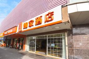 如家-上海浦东机场妙境路川沙地铁站店
