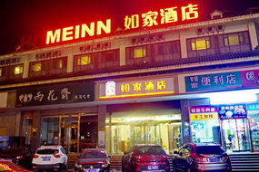 如家酒店-上海虹桥枢纽曹安路轻纺市场店(内宾)
