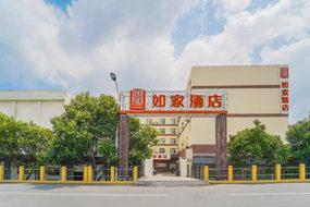 如家-上海浦东三林地铁站店