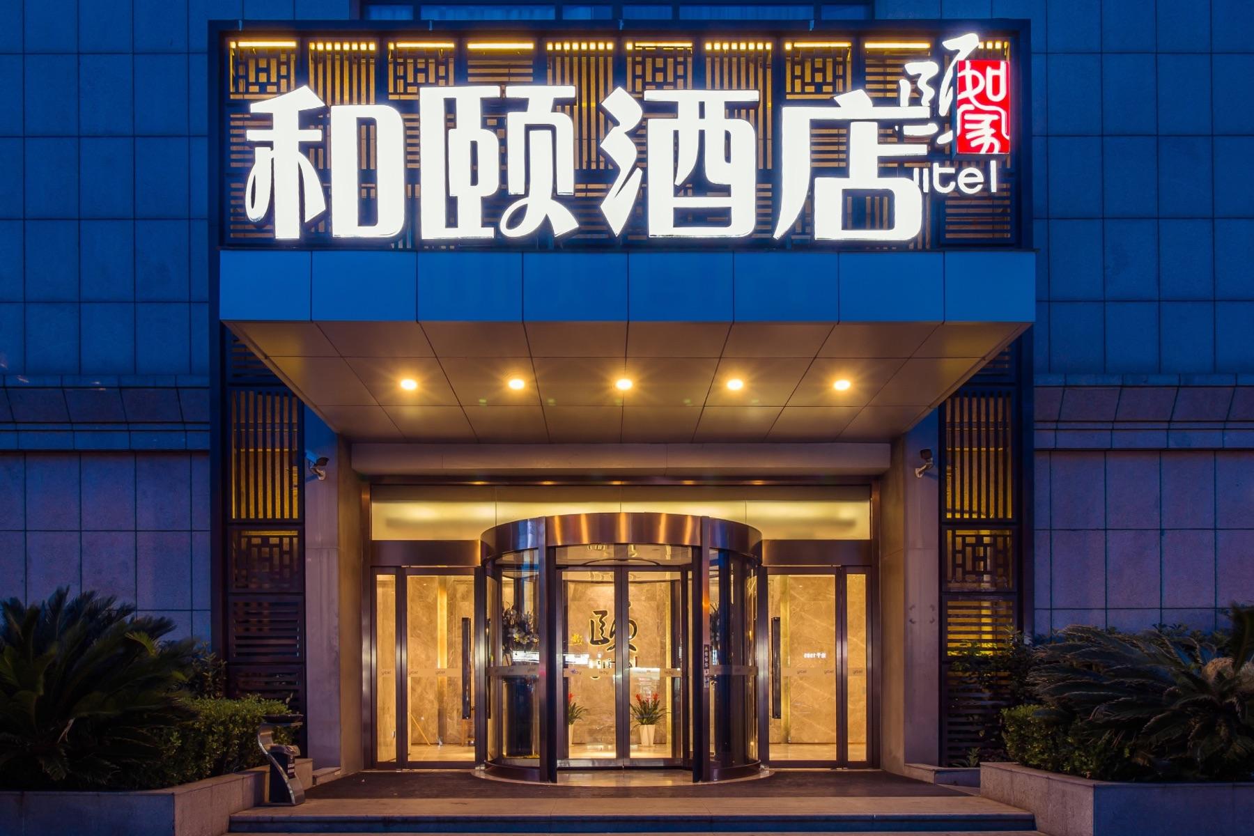 和颐-上海新国际博览中心世博园店