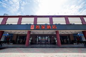 如家酒店-上海虹桥枢纽火车站店(内宾)