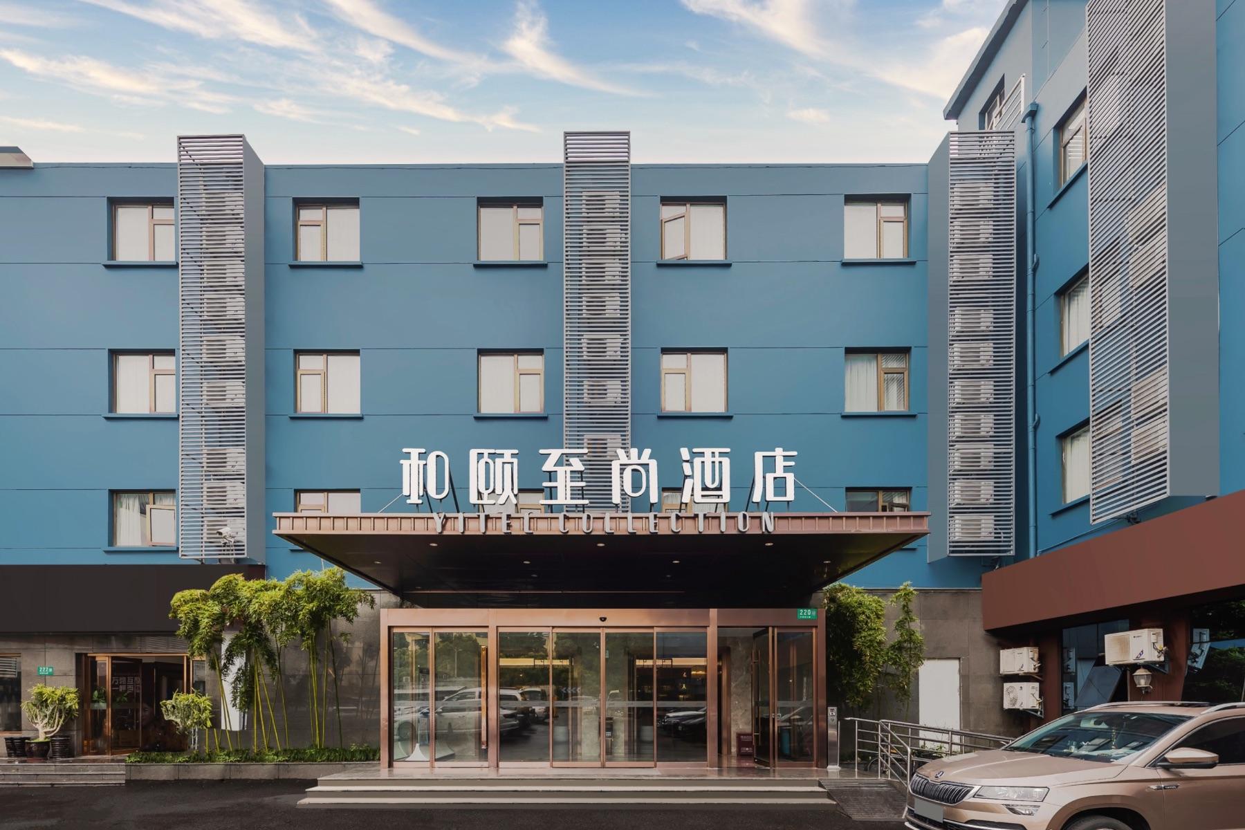 和颐至尚酒店-上海虹桥国家会展中心沪青平店