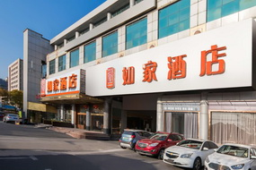 如家酒店-上海虹桥枢纽七宝中春路店