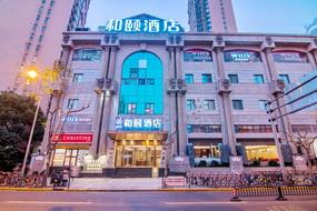 和颐至尚酒店-上海新天地田子坊店