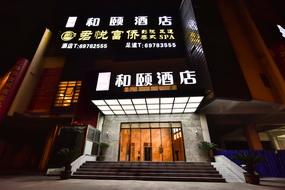 和颐-上海国家会展中心青浦华新店