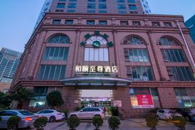 和颐至尊酒店-上海五角场地铁站店