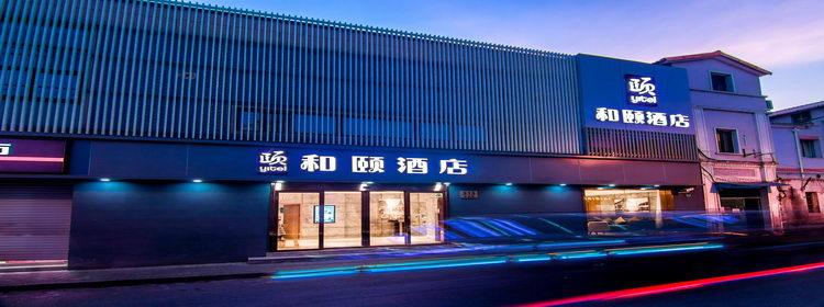 和颐至格酒店-上海北京西路人民广场店(内宾)