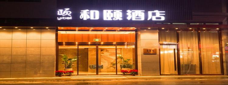 和颐-上海虹桥国展中心北青公路店