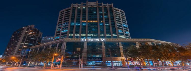 和颐酒店-上海南京西路领事馆店