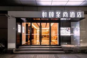 和颐至尚-上海静安火车站店