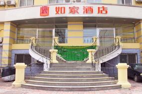 如家酒店-天津长虹公园地铁站店